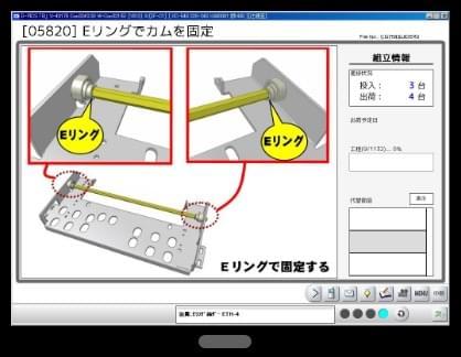 デジタル作業指示書 参考画像